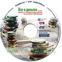 DVD Все о деньгах