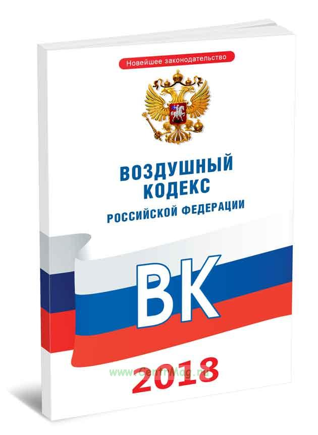 Воздушный кодекс РФ 2018 год. Последняя редакция