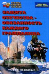 Защита Отечества - обязанность каждого гражданина. Учебное пособие по