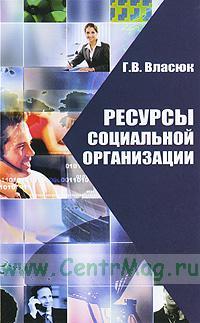 Ресурсы социальной организации: Научное издание