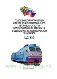 Положение об организации и проведении комиссионого месячного осмотра железнодорожной станции на федеральном железнодорожном транспорте. ЦД-930