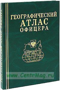Географический атлас офицера: http://www.centrmag.ru/catalog/product/geograficheskiy_atlas_ofitsera/