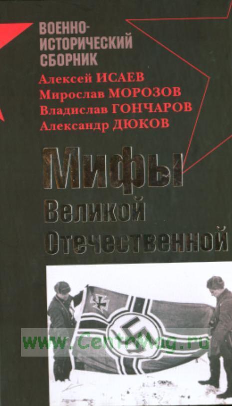 Мифы Великой Отечествееной: Сборник