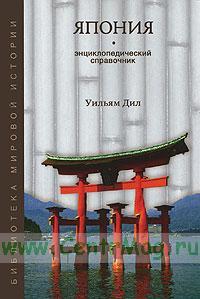 Япония. Энциклопедический справочник