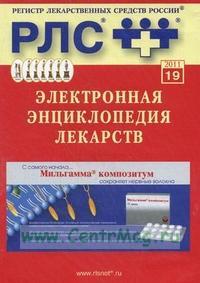 CD Электронная энциклопедия лекарств. 2011 г. Выпуск 19