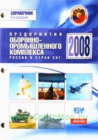 Предприятия оборонно-промышленного комплекса России и стран СНГ. Справочник 2008