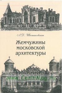 Жемчужины московской архитектуры