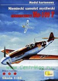 Модель-копия из бумаги самолета Messerschmitt Me- 109 F