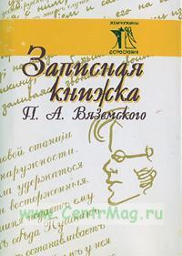 Записная книжка П.А. Вяземского. Серия