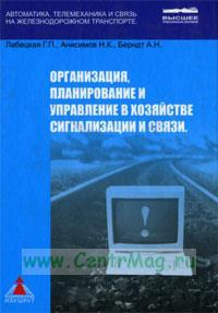 Организация, планирование и управление в хозяйстве сигнализации и связи