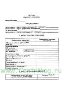 Паспорт воздушного резервуара (Приложение 6 к Правилам надзора за воздушными резервуарами подвижного состава железных дорог Российской Федерации. ЦТ-ЦВ-ЦП-581)