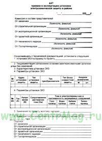 Акт приемки в эксплуатацию установок электрохимической защиты в районе