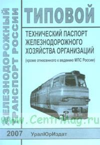 Типовой технический паспорт железнодорожного хозяйства организации (кроме отнесенного к ведению МПС). АН-46-р
