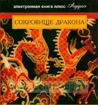 CD Сокровище дракона. Тибетские старинные сказки.