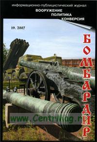 Бомбардир.(19/2007) Материалы Военно-Исторического музея артиллерии Вооружение, Политика, Конверсия.