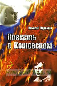 Повесть о Котовском