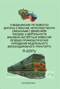 О медицинских регламентах допуска к работам, непосредственно связанным с движением поездов, и деятельности врачебно-экспертных комиссий лечебно-профилактических учреждений федерального железнодорожного транспорта. Л-2257у