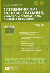 Гигиенические основы питания, качество и безопасность пищевых продуктов. Учебник (5-е издание, исправленное и дополненное)