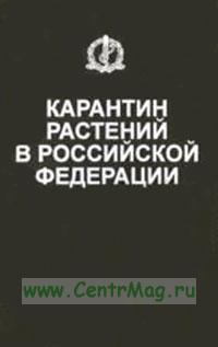 Карантин растений в Российской Федерации.