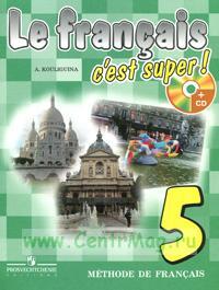 Французский язык. Твой друг французский язык. 5 кл. учебник + 1CD mp3