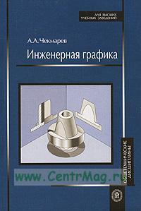 Инженерная графика. Учебник (9-е издание, переработанное и дополненное)