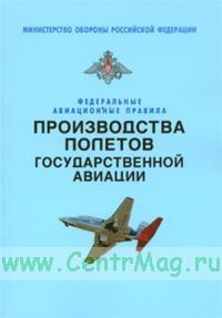 Федеральные авиационные правила производства полетов государственной авиации