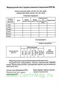 Маршрутный лист группы сменного персонала радиорелейных линий связи