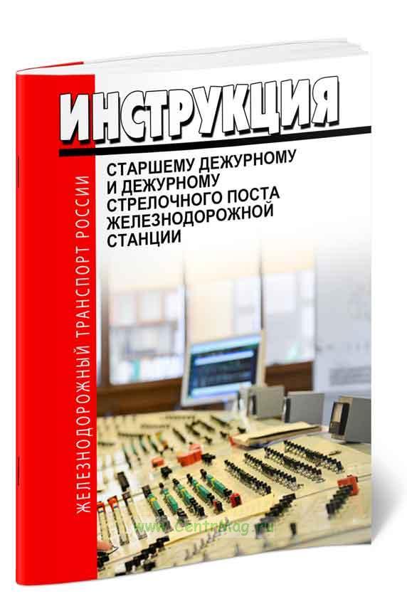 Инструкция старшему дежурному и дежурному стрелочного поста железнодорожной станции. ЦД-867