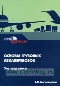 Основы грузовых авиаперевозок: учебное пособие (3-е издание, исправленное и дополненное)