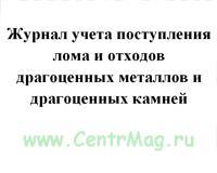 Журнал учета поступления лома и отходов драгоценных металлов и драгоценных камней (Приложение №1) к п. 2.5 Инструкции