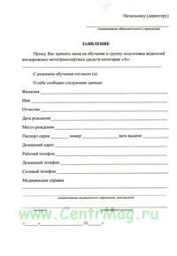 Заявление о приеме на обучение в группу подготовки водителей внедорожных мототранспортных средств категории
