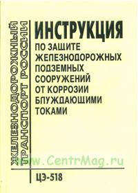 ЦЭ-518 СКАЧАТЬ БЕСПЛАТНО