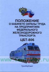 Положение о кабинете охраны труда на предприятиях федерального железнодорожного транспорта. ЦБТ-806