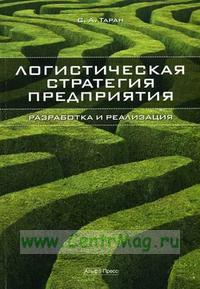 Логистическая стратегия предприятия: разработка и реализация. Практические рекомендации