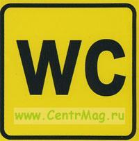 Туалет. Черные буквы на желтом фоне. Знак