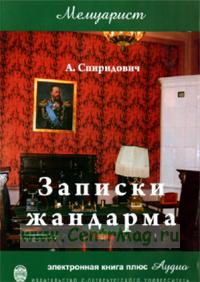 CD Записки жандарма. Спиридович А.