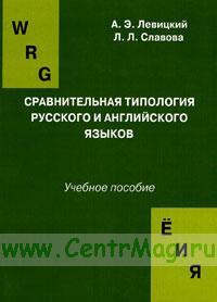 Сравнительная типология русского и английского языков
