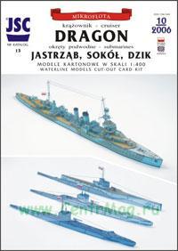 Модель-копия из бумаги корабля Dragon + бонус: модели-копии подводных лодк Ястреб, Сокол и Кабан