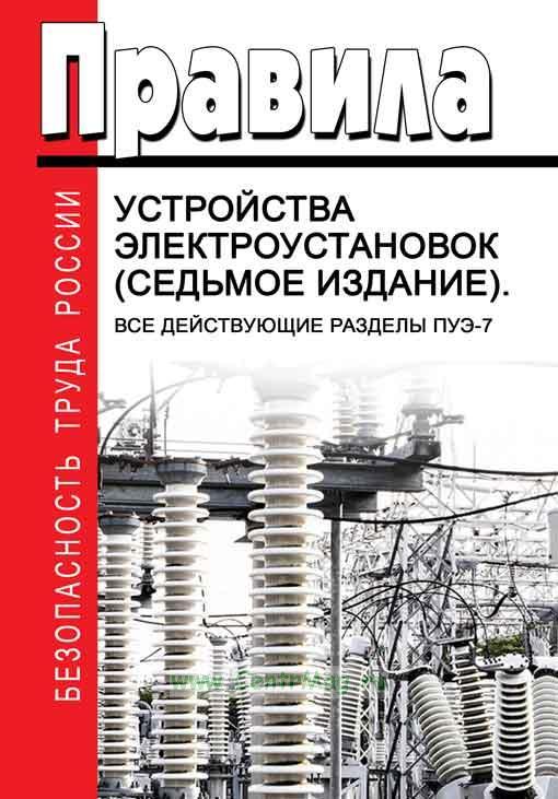 Правила устройства электроустановок (седьмое издание). Все действующие разделы ПУЭ-7 2017 год. Последняя редакция