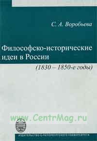 Философско-исторические идеи в России (1830-1850-е годы)