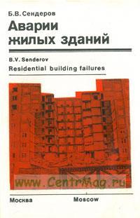 Аварии жилых зданий