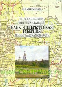 Санкт-Петербургская губерния. Историческое прошлое