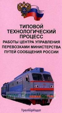 Типовой технологический процесс работы центра управления перевозками Министерства путей сообщения России