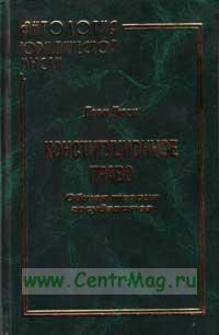 Конституционное право. Общая теория государства (репринтное воспроизведение издания 1908 года)