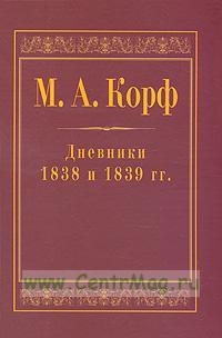 Дневники 1838 и 1839 гг.