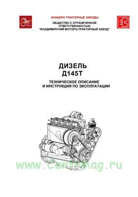 Дизель Д 145Т. Техническое описание и инструкция по эксплуатации