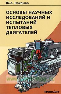 Основы научных исследований и испытаний тепловых двигателей