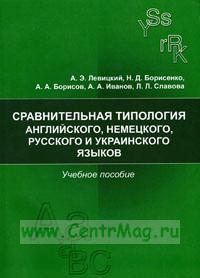 Сравнительная типология английского, немецкого, русского и украинского языков