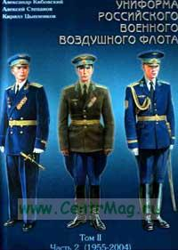Униформа российского военного воздушного флота. В 2 томах. Том 2. Часть 2 (1955-2004)
