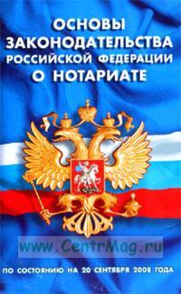 Основы законодательства Российской Федерации о нотариате (по состоянию на 20 сентября 2008 года)
